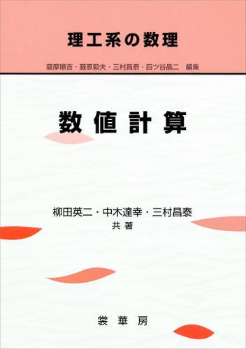 理工系の数理 数値計算 / 柳田英二