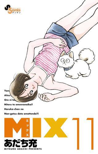 MIX(11) / あだち充
