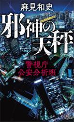 邪神の天秤 警視庁公安分析班 / 麻見和史