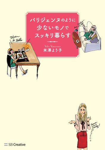 パリジェンヌのように少ないモノでスッキリ暮らす / 米澤よう子