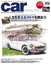 CAR MAGAZINE(カー・マガジン)
