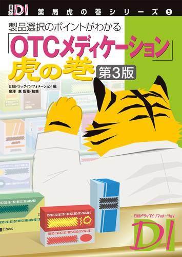 「OTCメディケーション」虎の巻 第3版 製品選択のポイントがわかる / 泉澤惠