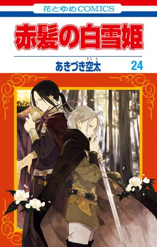 赤髪の白雪姫 24巻 / あきづき空太