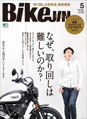 BikeJIN/培倶人 2021年5月号 Vol.219 / BikeJIN編集部