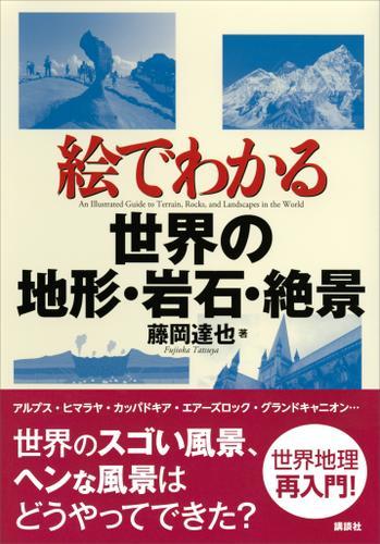 絵でわかる世界の地形・岩石・絶景 / 藤岡達也
