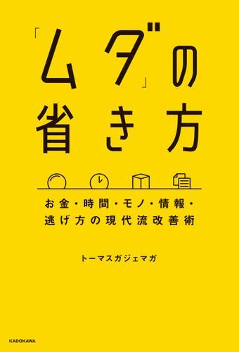 「ムダ」の省き方 お金・時間・モノ・情報・逃げ方の現代流改善術 / トーマスガジェマガ