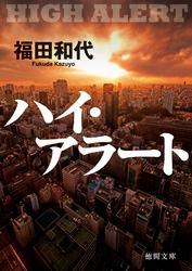 ハイ・アラート / 福田和代