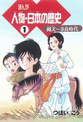 まんが人物・日本の歴史