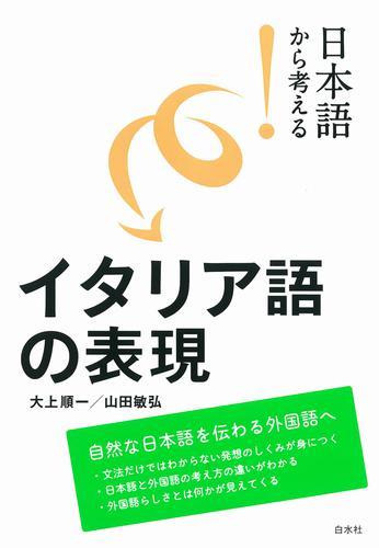 日本語から考える! イタリア語の表現 / 山田敏弘