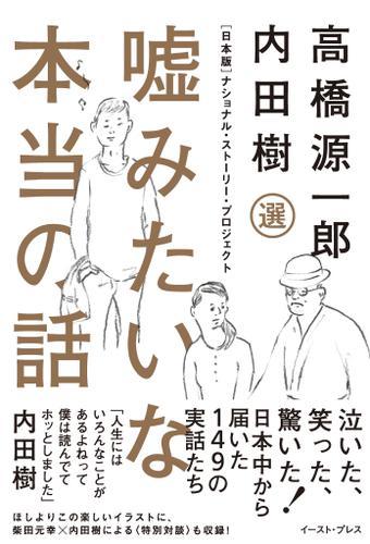 嘘みたいな本当の話 [日本版]ナショナル・ストーリー・プロジェクト / 高橋源一郎