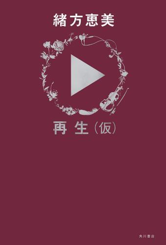 再生(仮) / 緒方恵美
