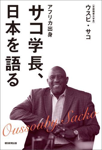 アフリカ出身 サコ学長、日本を語る / ウスビ・サコ