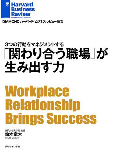 「関わり合う職場」が生み出す力 / 鈴木竜太