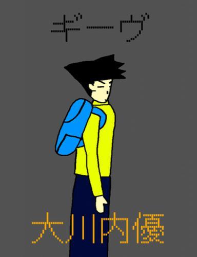 絵本「ギーヴ」 / 大川内優