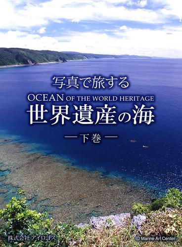 写真で旅する世界遺産の海 下巻 / アイロゴス
