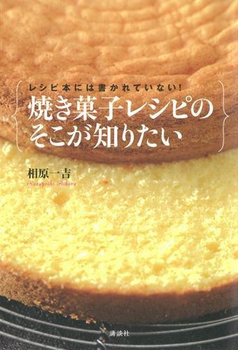 レシピ本には書かれていない! 焼き菓子レシピのそこが知りたい / 相原一吉