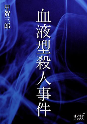 血液型殺人事件 / 甲賀三郎