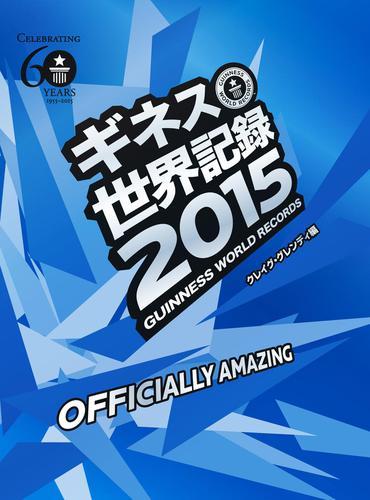 ギネス世界記録2015 / クレイグ・グレンディ