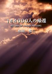 144000人の帰還