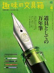 趣味の文具箱 2021年4月号 Vol.57 / 趣味の文具箱編集部