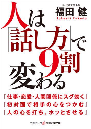人は「話し方」で9割変わる / 福田健