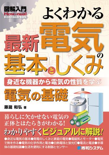 図解入門よくわかる 最新 電気の基本としくみ / 藤瀧和弘