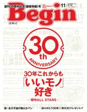 Begin(ビギン) (2017年11月号)