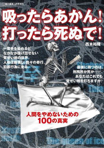 吸ったらあかん! 打ったら死ぬで! (紙の爆弾2010年2月号増刊) / 西本裕隆