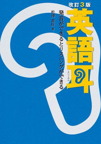 【音声ダウンロード付き】改訂3版 英語耳 発音ができるとリスニングができる / 松澤喜好