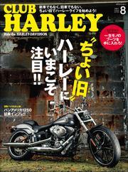 CLUB HARLEY 2021年8月号 Vol.253 / CLUBHARLEY編集部