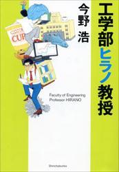 工学部ヒラノ教授 / 今野浩