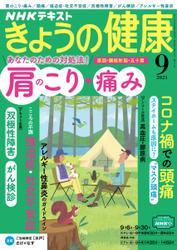 NHK きょうの健康 (2021年9月号) / NHK出版