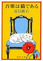 吾輩は猫である / 夏目漱石