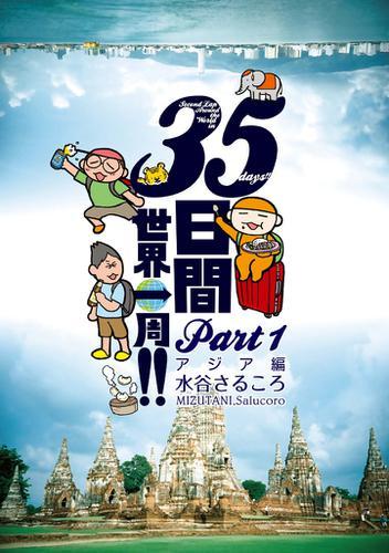 35日間世界一周!! Part1 アジア編 / 水谷さるころ