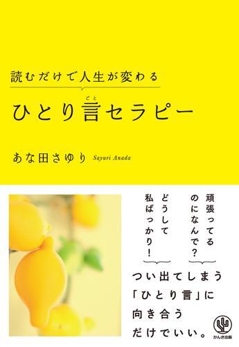 読むだけで人生が変わるひとり言セラピー / あな田さゆり