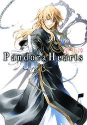PandoraHearts5巻