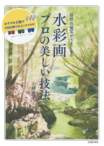 自然の描写がうまくなる 水彩画 プロの美しい技法(池田書店) / 小林啓子