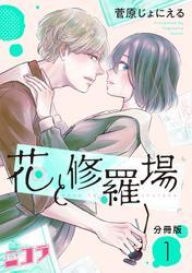 花と修羅場 分冊版第1巻(コミックニコラ) / 菅原じょにえる