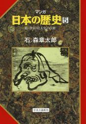 マンガ日本の歴史(古代篇) - 隋・唐帝国と大化の改新