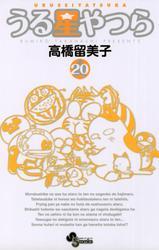 うる星やつら 〔新装版〕(20)