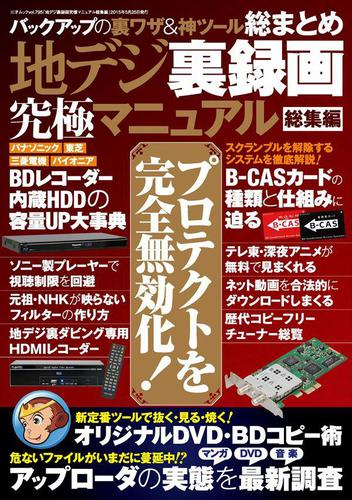 地デジ裏録画究極マニュアル総集編 / 三才ブックス