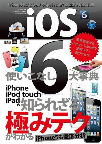 iOS6使いこなし大事典 / 三才ブックス
