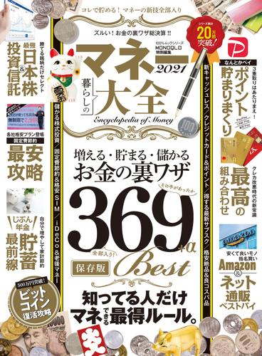 100%ムックシリーズ マネー大全 2021 / 晋遊舎