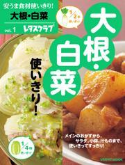 安うま食材使いきり!vol.1 大根・白菜 / レタスクラブ編集部