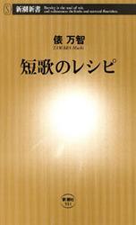 短歌のレシピ / 俵万智
