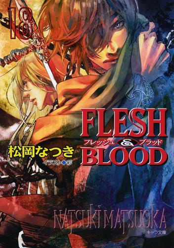 FLESH & BLOOD18 / 松岡なつき