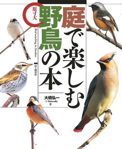 庭で楽しむ野鳥の本 / 大橋弘一+Naturally