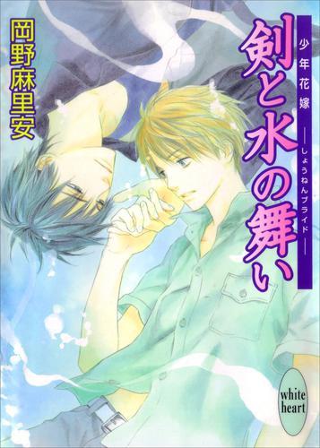 剣と水の舞い 少年花嫁 / 岡野麻里安