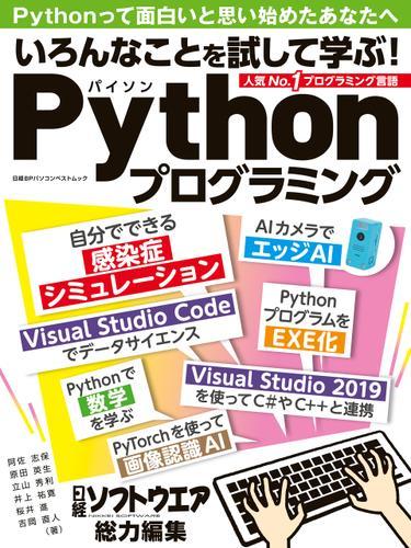 いろんなことを試して学ぶ!Pythonプログラミング / 日経ソフトウエア