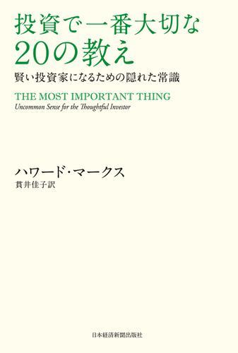 投資で一番大切な20の教え 賢い投資家になるための隠れた常識 / ハワード・マークス